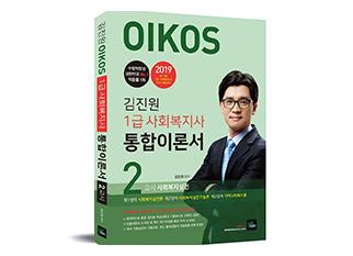 Oikos 사회복지사 1급 통합이론서 2교시 사회복지실천 교재