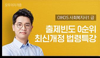 김진원 OIKOS 사회복지사 1급 법령특강 (19년 시험대비)