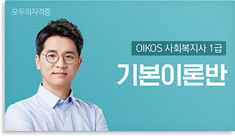 2018 김진원 Oikos <p>사회복지사 1급 기본이론