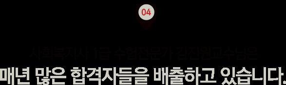 사회복지사 1급 수험전문가 김진원교수님은 매년 많은 합격자들을 배출하고 있습니다.