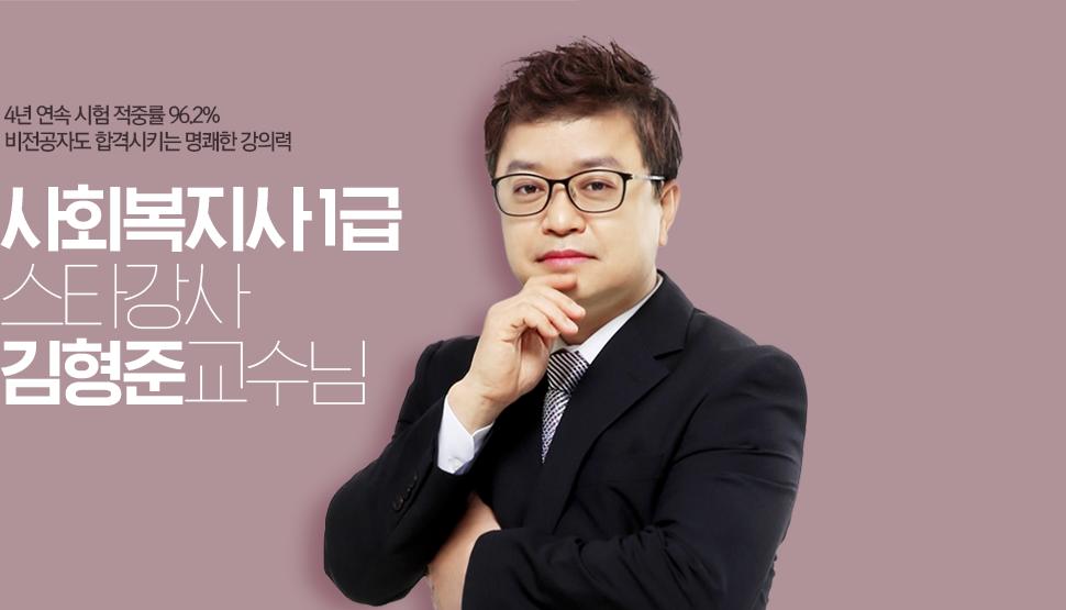 김형준교수님 자세히보기