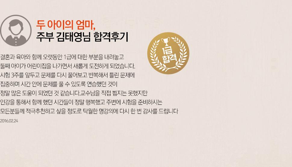 두 아이의 엄마, 주부 김태영님 합격후기