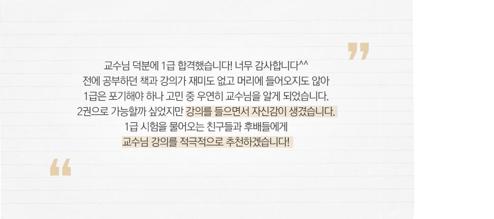 58세 늦깍이 수험생 김옥희님 합격후기