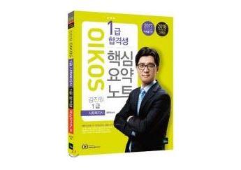 Oikos 사회복지사 1급 핵심요약노트 (For. 2018) 교재