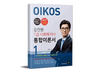 Oikos 사회복지사 1급 통합이론서 1교시 사회복지기초  교재
