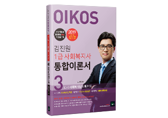 Oikos 사회복지사 1급 통합이론서 3교시 사회복지정책과 제도 (For. 2019) 교재