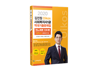 Oikos 사회복지사 1급 역대기출문제집 1교시 사회복지기초 (For. 2019) 교재
