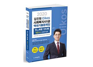 Oikos 사회복지사 1급 역대기출문제집 2교시 사회복지실천 (For. 2019) 교재