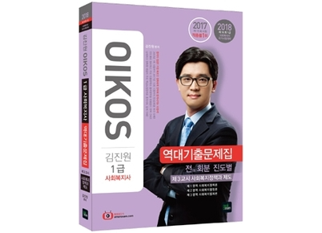 Oikos 사회복지사 1급 역대기출문제집 3교시 사회복지정책과 제도 (For. 2019) 교재