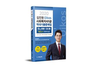 Oikos 사회복지사 1급 역대기출문제집 2교시 사회복지실천 (For. 2020) 교재