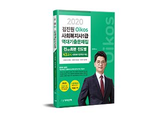 Oikos 사회복지사 1급 역대기출문제집 3교시 사회복지정책과 제도 (For. 2020) 교재
