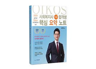 Oikos 사회복지사 1급 합격생 핵심요약노트 (For. 2020) 교재