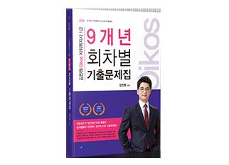 Oikos 사회복지사 1급 9개년 회차별 기출문제집 (For. 2020) 교재