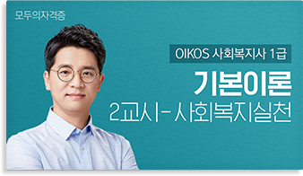 Oikos 사회복지사 1급 기본이론 - 2교시 사회복지실천 (For. 2019)