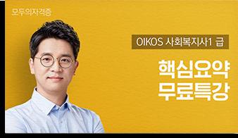 Oikos 사회복지사 1급 핵심요약 무료특강 (For. 2019)