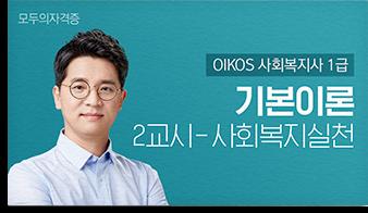 Oikos 사회복지사 1급 기본이론 - 2교시 사회복지실천 (For. 2020)
