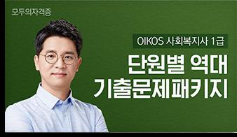 Oikos 사회복지사 1급 단원별 역대기출문제 패키지 (For. 2020)