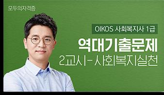 Oikos 사회복지사 1급 단원별 역대기출문제 - 2교시 사회복지실천 (For. 2020)