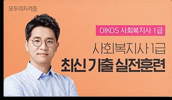 Oikos 사회복지사 1급 최신 기출 실전훈련 (For. 2020)