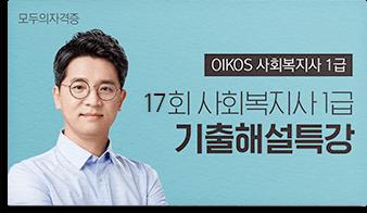 Oikos 사회복지사 1급 17회 기출 해설특강 (For. 2020)