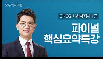 Oikos 사회복지사 1급 파이널 핵심요약특강 (For. 2020)