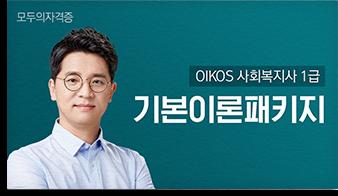 Oikos 사회복지사 1급 기본이론 패키지 (For. 2021)