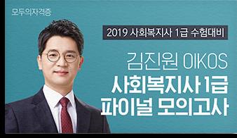 Oikos 사회복지사 1급 파이널 모의고사 (For. 2019)