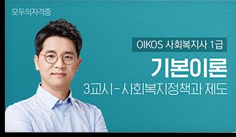 Oikos 사회복지사 1급 기본이론 - 3교시 사회복지정책과 제도 (For. 2020)