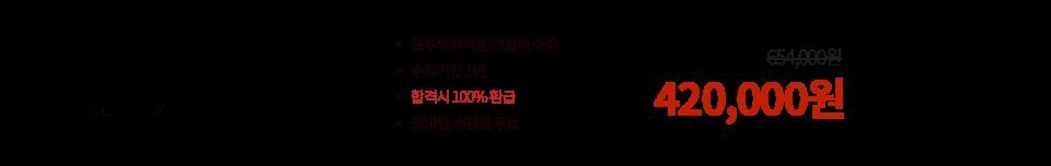 사회복지사1급 필승 패스 420,000원