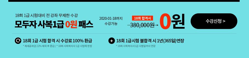 사회복지사1급 0원 패스 18회 합격시 380,000원에서 0원