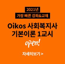 플로팅배너_Oikos 사회복지사 기본이론 1교시