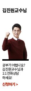 김진원교수님 1:1전화상담