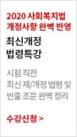 파이널핵심요약특강 수강신청