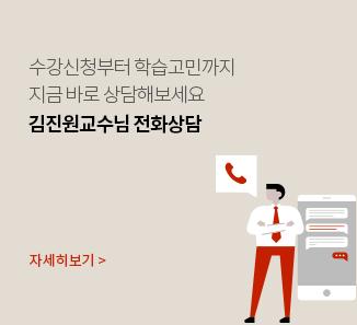 김진원 교수님 전화상담