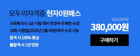 현자0원패스 380,000원 구매하기