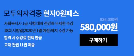 현자패스 290,000원 구매하기